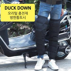 오리털 방한통토시 오토바이 무릎 방한보호대