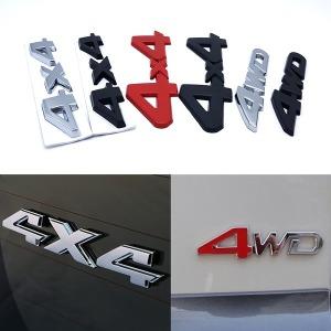 자동차 4륜구동 엠블럼 스티커 4x4 4WD