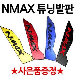 엔맥스발판 NMAX발판 알루미늄 고무발판 NMAX튜닝파츠