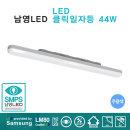 LED 형광등 클릭 일자등 44W 주광색(하얀빛) / 삼성칩