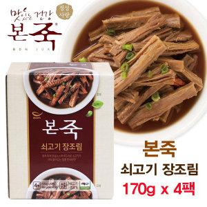 본죽 쇠고기 장조림 170gx4개입/본죽장조림/본죽 소고