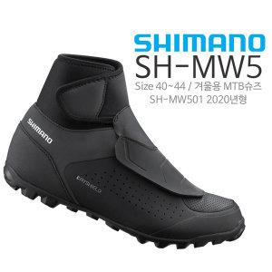 시마노 슈즈/SH-MW5 SH-RW5/겨울 MTB 로드 자전거신발
