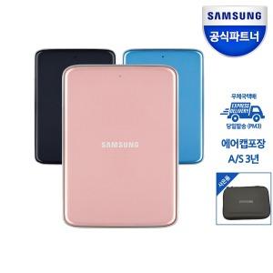 삼성외장하드 인증점 H3 2TB 핑크 파우치증정/당일발송