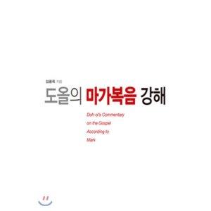 도올의 마가복음 강해  김용옥