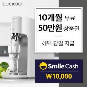 쿠쿠정수기렌탈 /최대 10개월무료/ 상품권 최대50만원