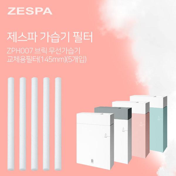 브릭 가습기 교체용 필터(5개입) ZPH3090F