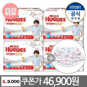 2020 매직팬티 컴포트 기저귀 6단계 남아 23매4팩 /+F