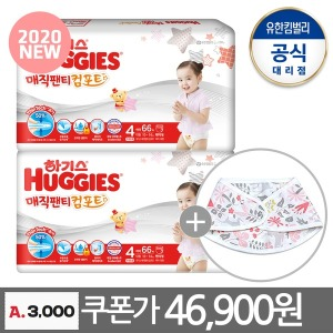 2020 매직팬티 컴포트 기저귀 4단계 여아 66매2팩 /+F