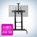 카멜마운트 이동식 대형TV스탠드 거치대 ASB-100