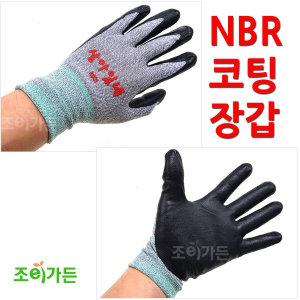(장갑) NBR 멜란지 코팅장갑- 살아있네