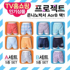 트라이   국민속옷  은나노박서 H02 5매입/AB SET 택1
