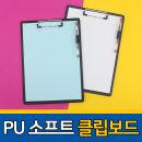PU 소프트 클립보드 A4 보드판 펜꽂이 펜홀더 국산