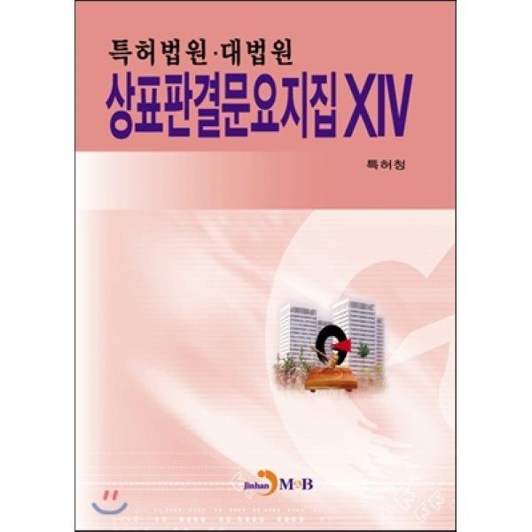 특허법원 대법원 상표판결문요지집14  특허청
