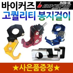 바이커즈 오토바이봉지걸이2 바이크/스쿠터 헬멧걸이