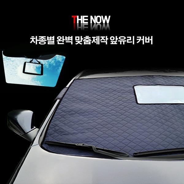 성에방지커버 자동차 앞유리커버 햇빛가리개 차량덮개