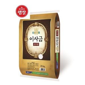 19년햅쌀/경주시농협/이사금쌀 20kg/당일도정