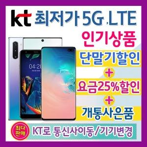 KT 기기변경 번호이동 최저가 특가폰
