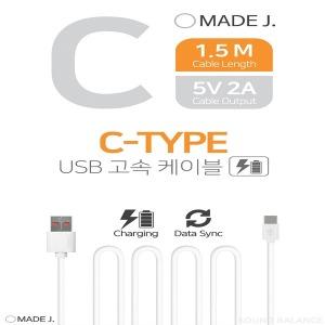 MADE J.정품 M1-C C타입 USB 고속 케이블/메이드제이.
