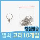가벼운 키링 열쇠고리 만들기 재료 10개입 UCMOC0070