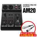 인터넷방송장비 오디오 인터페이스 믹서 AM20 +사은품
