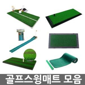 스매싱/골프스윙매트 모음/퍼팅매트/골프매트