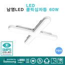 LED 형광등 클릭 십자등 60W 주광색(하얀빛) / 삼성칩