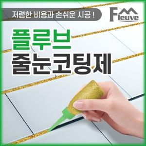 (고객감사)무료배송/줄눈제 업계1위/플루브 타일라인