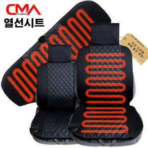 블랙 퀄팅스 차량용 열선시트/겨울시트/온열매트/방석