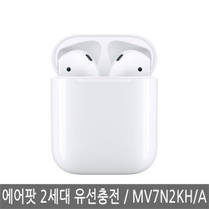 정품 에어팟 2세대 유선충전 MV7N2KH/A