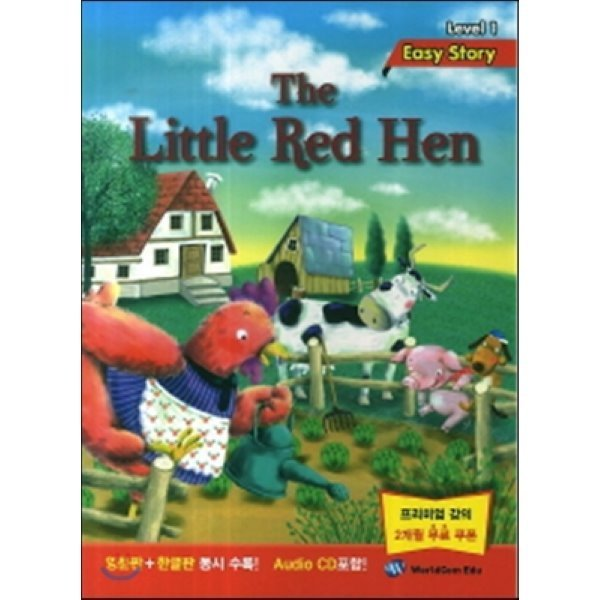 The Little Red Hen  편집부