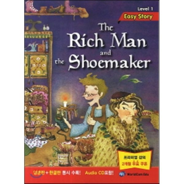 The Rich Man and the Shoemaker  편집부