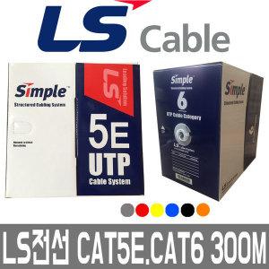 LS전선 UTP CAT.5E/CAT6 300M 랜케이블/랜선