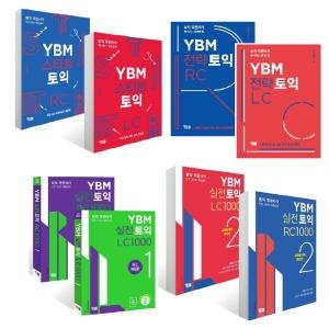 (YBM) ETS 토익 기출 공식 입문서 LC / RC 시리즈(선택) : 공식문제집 / 리스닝 리딩 / 종합서 / 정기시험