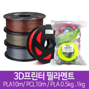 3D프린터 필라멘트 1kg 1.75mm PLA ABS