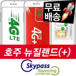 호주 뉴질랜드 유심 칩구매 칩5일 8일 10일 optus 옵터스 핫스팟 심카드 시드니
