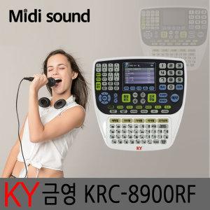 금영 KRC-8900RF 주파수방식 LCD화면 고급형 리모콘