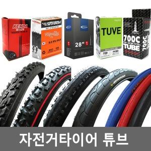 자전거타이어 자전거튜브 mtb 싸이클 자전거용품 부품