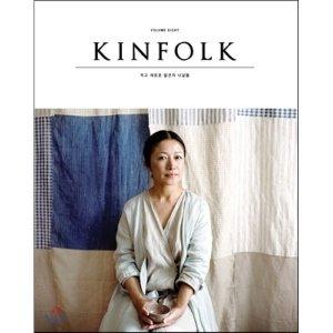 킨포크 KINFOLK (계간) : vol 8  킨포크 편