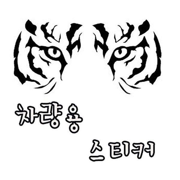 호랑이눈 스몰 바이크 스티커 포인트 액세서리