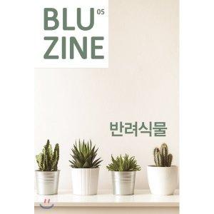블루진 (격월) : 05 반려식물  2018   편집부