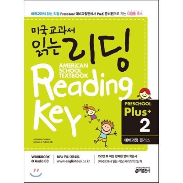 미국교과서 읽는 리딩 Reading Key Preschool Plus(2) 예비과정 플러스  Creative Contents