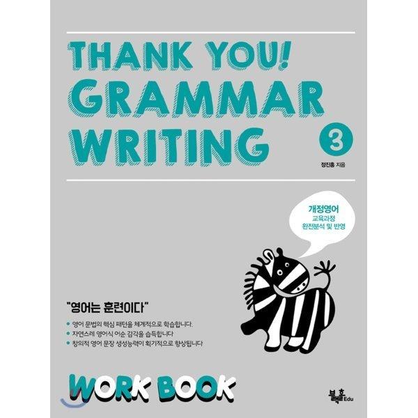 THANK YOU GRAMMAR WRITING 3 : WORK BOOK : 영어의 기초를 완벽하게 잡는다  정진홍