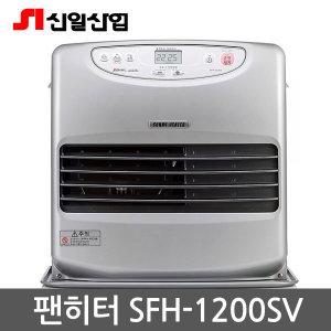 신일산업 팬히터 SFH-1200SV 석유팬히터