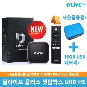 딜라이브 플러스 UHD OTT 셋탑박스 H5/디바이스프로