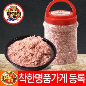 우리네농산물 강경황토 새우젓 추젓 2kg 햇새우젓