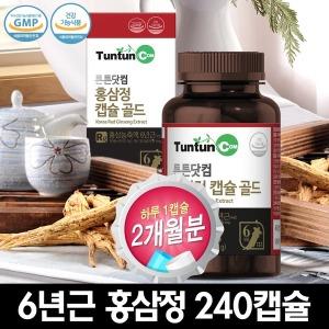홍삼정 캡슐골드 (2개월분)