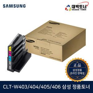 CLT-W403/404/405/406 폐토너통 삼성정품토너