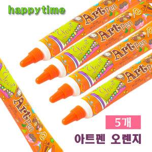 초코펜(오렌지)20g/5개/초콜릿만들기/홈베이킹재료