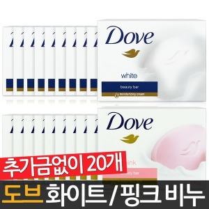 도브/데톨비누 20개/럭스비누 46개/세수비누 손세정제