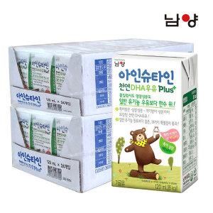 아인슈타인 천연 DHA플러스 흰우유 120ml 48입 - 상품 이미지